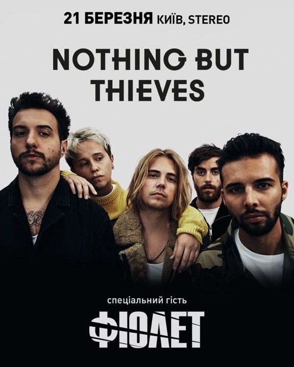 Nothing But Thieves концерт в Киеве