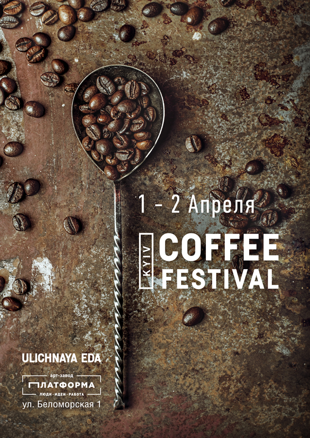 Kyiv Coffee Festival 3.0
